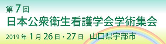 第7回学術集会(平成31年1月・宇部)