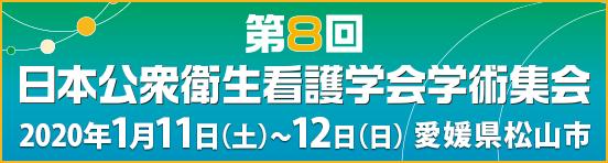 第8回学術集会(2020年1月・松山)