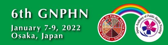 保健師国際ネットワーク学術集会(2022年1月・大阪)